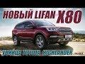 Новый Lifan X80 2018 - Убийца Toyota Highlander!