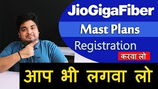 Jio GigaFiber DTH Broadband Mast Plans Hai - Registration करवा लो - आप भी लगवा लो