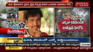 Vijay Devarakonda Donates 5 Lakhs For Srikakulam | Titli Cyclone