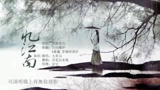 【原創】【聆音】憶江南 - 五音Jw(高音質)字幕歌詞