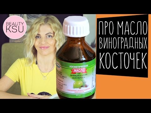 Масло виноградных косточек для лица и волос