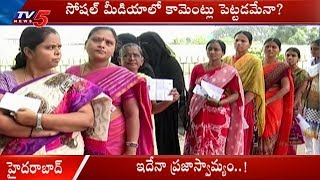 ఇదేనా ప్రజాస్వామ్యం..! | Fall In Hyderabad Polling Percentage | Telangana Elections 2018