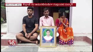 TS Govt Fails To Recognize Veeraj As A Martyr, Fails To Help Veeraj Family Members |Huzurabad |V6