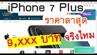 iPhone 7 Plus ราคาล่าสุด 9,xxxบาท จริงไหม 2019