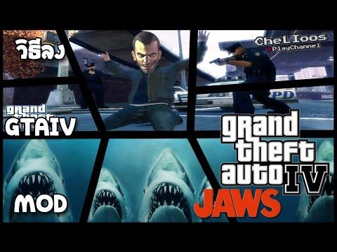 วิธีลง GTAIV Mod Jaws IV [ม็อดปืนปลาฉลาม #Shark-O-Matic gun] by CheLIoos