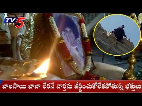 శోకసంద్రంలో బాలసాయి బాబా భక్తులు | Spiritual Guru Bala Sai Baba Last Rites | TV5News