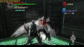 Devil May Cry 4 продолжение с 11 главы