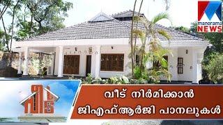Now GFRG panels to build houses  Manorama NewsVeedu