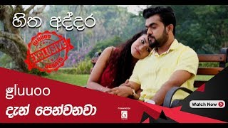 Hitha Addara Sinhala Movie
