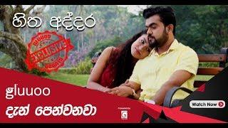 Hitha Addara Sinhala Movie