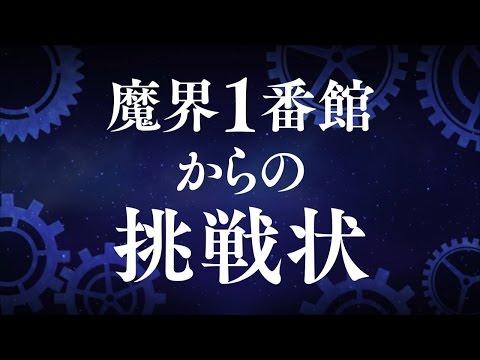 "【PSVita】『メイQノ地下ニ死ス』ムービー""魔界1番館からの挑戦状 編""が公開"