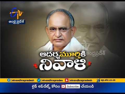 CM Chandrababu Naidu pays Tribute to MLC MVVS Murthy