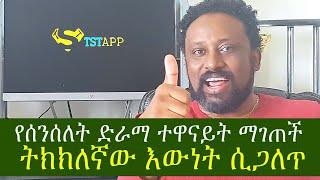 ETHIOPIA የሰንሰለት ድራ  ተዋናይት ማገጥች የሚባለው ትክክለኛው እውነት ሲጋለጥ እውነታው ይህ ነው