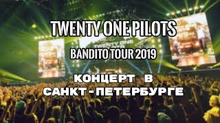 концерт Twenty One Pilots Bandito Tour 2019 Санкт-Петербург | live show Saint Petersburg 04.02.2019