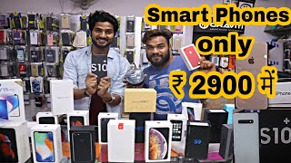 Branded smart phone in cheapest price IPhone, Iphone X S9, one plus, mobile market |Ankit Hirekhan