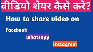 Before video| How to share videos in social media-Whatsapp,Facebook, Instagram etc |
