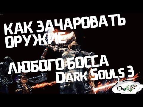Dark Souls 3 - КАК ЗАБАФФАТЬ ОРУЖИЯ БОССОВ ? (ПОФИКСИЛИ)