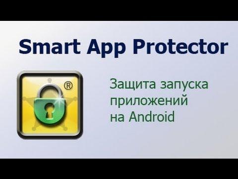 - Smart App Protector защищает установленные приложения паролем или блокиро