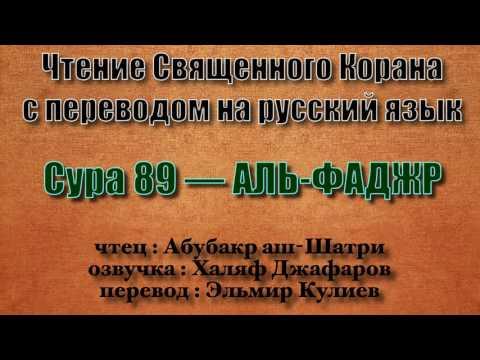 Суры из корана на русском языке