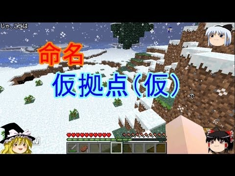 Minecraftマルチ 東方×ベタダンPart1