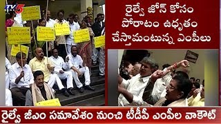 AP MPs Meets South Central Railway GM In Vijayawada