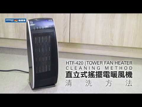 Tower Fan Heater (HTF-420)-Cleaning Method