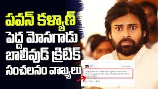 Kamal R Khan Sensational Comments on Pawan Kalyan | katamarayudu movie