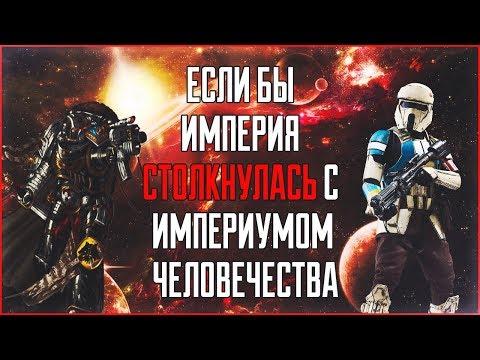 Если бы Империя столкнулась с Империумом Человечества(WARHAMMER 40000)  | Star Wars: Теории