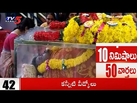 10 Minutes 50 News | 27nd August 2018 | TV5 News