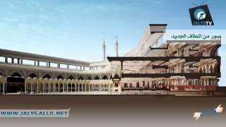 صور لمشروع المطاف الجديد في الحرم المكي  إبداع| HD