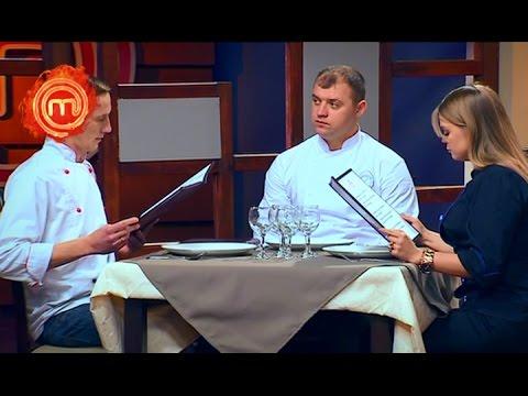 МастерШеф Дети - Сезон 1 - Выпуск 4 - Часть 10 из 12