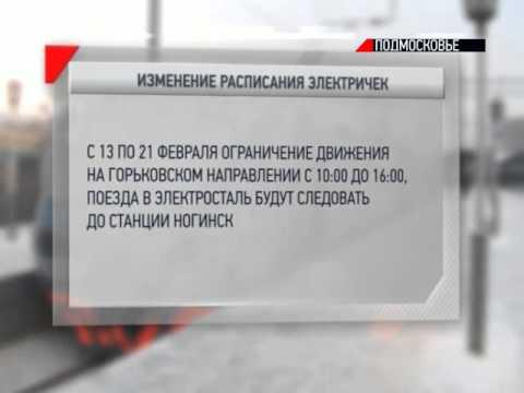 Изменение расписания горьковского направления