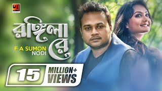Bangla Music Video | Rongila Re || by F A Sumon and Nodi | HD1080p 2017 | ☢☢ EXCLUSIVE ☢☢