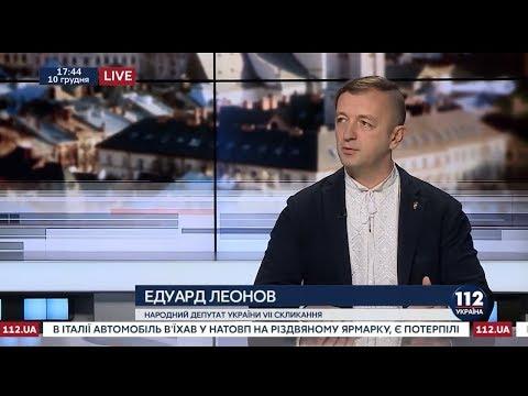 Про Олімпіаду без прапора РФ, хабарі та корупцію, ефективність роботи Верховної Ради. Коментарі Едуарда Леонова