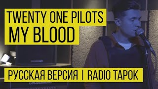 twenty one pilots - My Blood (Cover by Radio Tapok на русском)