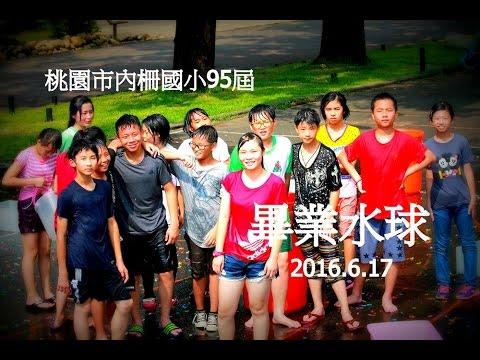 2016.6.17內柵國小95屆畢業水球