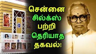 சென்னை சில்க்ஸ் பற்றி தெரியாத தகவல்!   Tamil News   Latest News   Business Seithigal