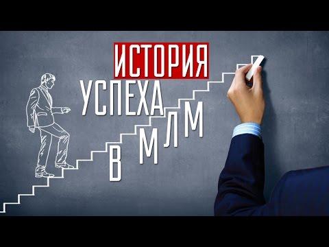 Генрих Эрдман в передаче Время МЛМ - История успеха в МЛМ. История успеха в бизнесе.