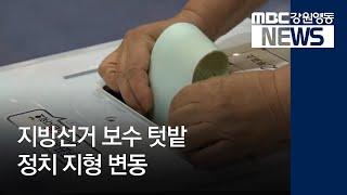 R)6.13 지방선거 강원 정치 지형 지각 변동-25일