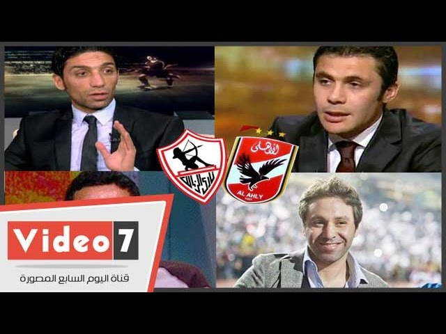 عن مباراة القمة..أحمد حسن: نتيجتها غير متوقعة..وحازم إمام:الزمالك الأقرب للفوز