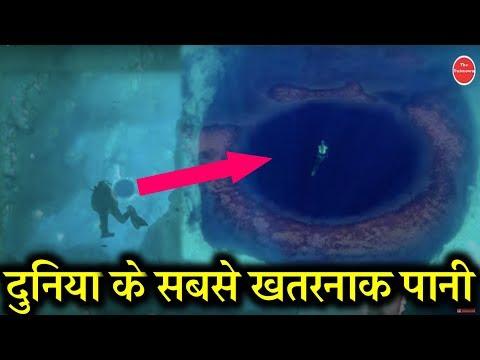 दुनिया के 4 सबसे खतरनाक पानी - The Unknown