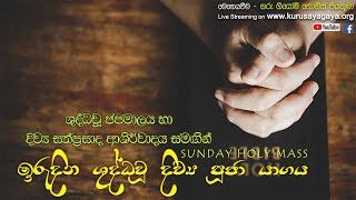 Sunday Holy Mass - 10/01/2021