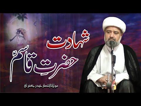Shahadat Hazrat-E-Qasim (a.s) | Maulana Intisar Haider Jaffari | 4K
