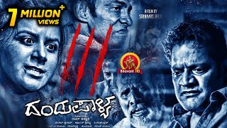 Dandupalya 3 (2018)