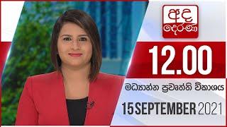 Derana News 12.00 PM -2021-09-15