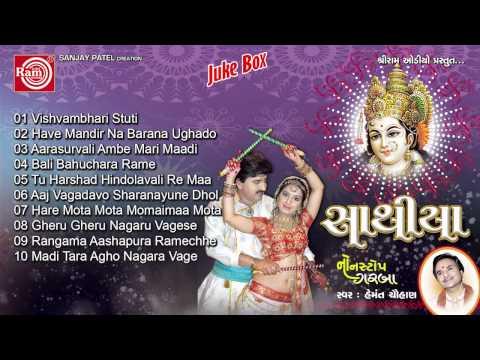 Gujarati Nonstop Garba 2014|Sathiya Part-1|Hemant Chauhan