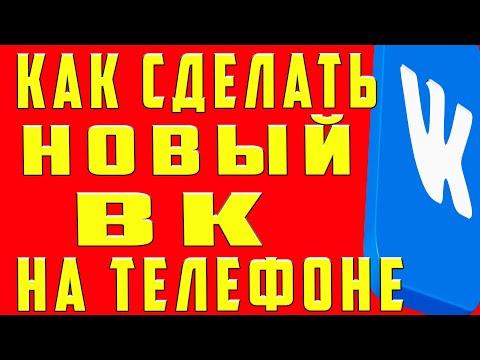 Новый Дизайн ВК Как Установить Включить Поставить Новый Дизайн ВК (Вконтакте) и Новый ВК