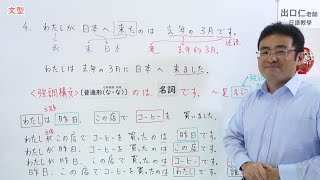 【改訂版】大家的日本語38課文法解說