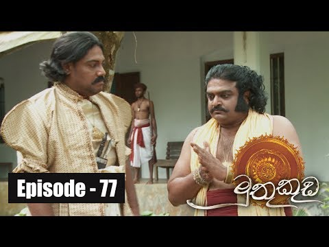 Muthu Kuda | Episode 77 23rd May 2017