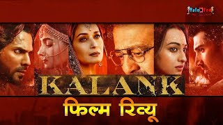 बाहुबली से भी बेहतर है ये फिल्म | KALANK Movie |FIRST DAY FIRST SHOW REVIEW | Download Kalank Movie